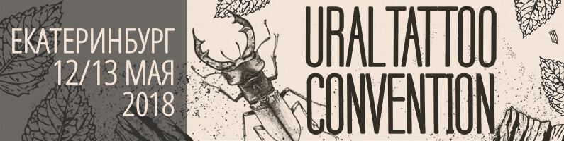 Ural Tattoo Convention 2018
