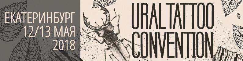 Ural Tattoo Convention 2018