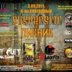 03.09.2011 6-й ежегодный Suspension-Пикник от студии «Black Fly»