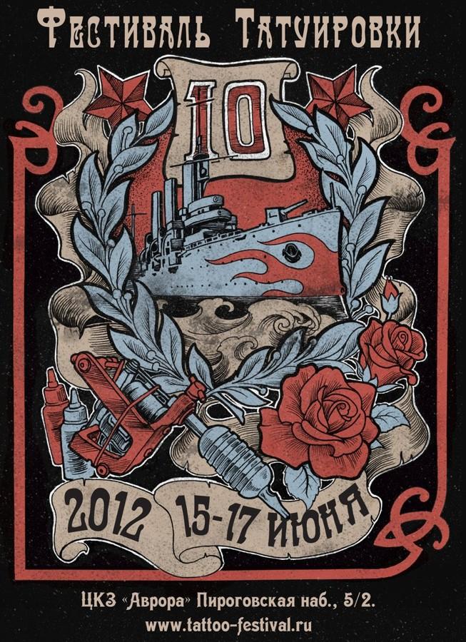 санкт-петербург фестиваль татуировки 2012