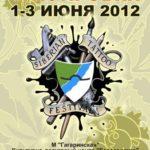 1-3 июня 2012: 3-й сибирский фестиваль татуировки, Новосибирск