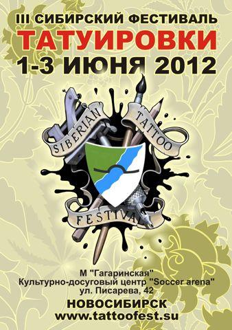 3-й сибирский фестиваль татуировки 2012