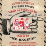 23-30 марта 2012: выставка арт-проект «Без Страховки», Москва