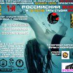 19 мая 2012: Первый российский Сускон в рамках 7-го ежегодного Suspension-Пикника, Москва