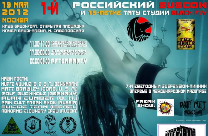 первый российский сускон 2012