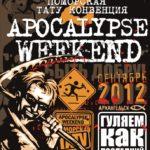 22, 23 сентября 2012 – Вторая поморская тату-конвенция в Архангельске