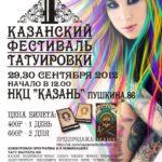 29-30 сентября 2012 – Первый съезд татуировщиков в Казани