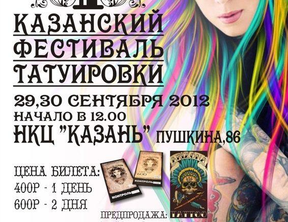 первый съезд татуировщиков в Казани 2012