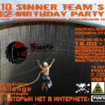 13 октября 2012 – день рождения «Sinner Team», Москва