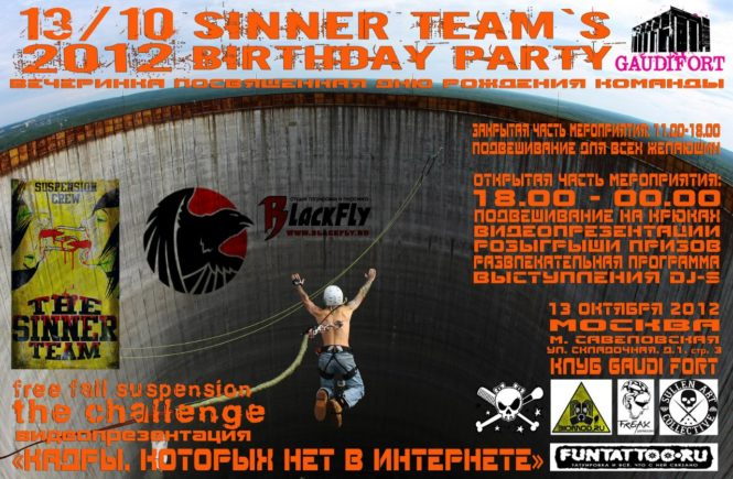 день рождения sinner team 2012