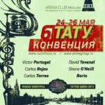 24-26 мая 2013: 6-й международный московский тату-фестиваль