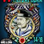 14-16 июня 2013: 11-й фестиваль татуировки в Санкт-Петербурге
