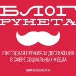 «FunTatoo.ru» участник премии Лучший блог рунета 2013