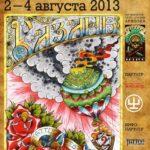 2-4 августа 2013: 2-й съезд татуировщиков в Казани