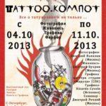 4-11 октября 2013: арт-проект выставка «Тату.Компот»