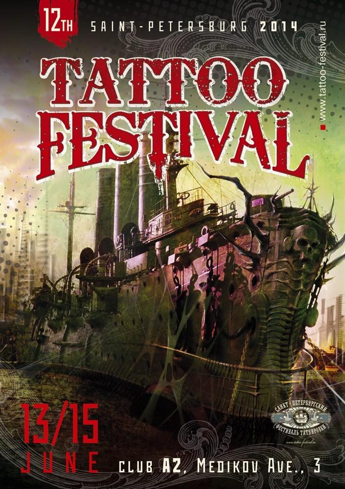 12-й Фестиваль татуировки в Санкт-Петербурге