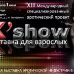X'Show 2014 – эротическая выставка для взрослых