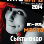 21, 22 марта 2014: первая Тату-Экспо в республике Коми, Сыктывкар