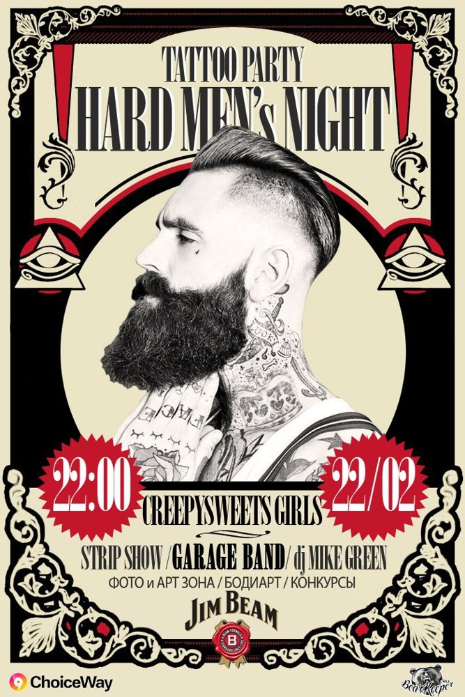 hard mens night 2014