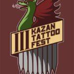 15-17 августа 2014: 3-й фестиваль татуировки в Казани