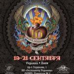 19-21 сентября 2014: 10-й фестиваль татуировки в Киеве «Tattoo Collection»