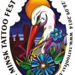 27, 28 сентября 2014: фестиваль татуировки в Минске, республика Беларусь