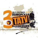 20-21 сентября 2014: 3-я Поморская тату-конвенция, Архангельск