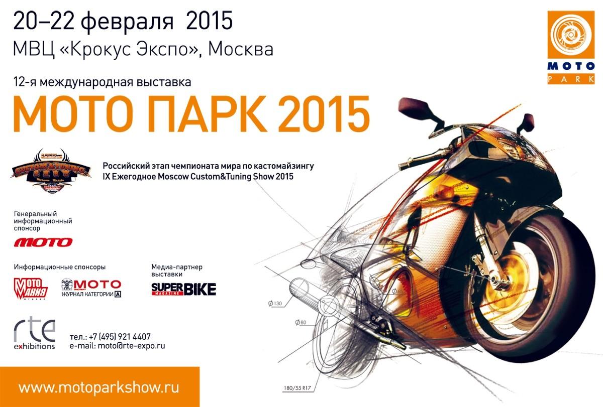 Московская Международная Выставка Мото Парк 2015