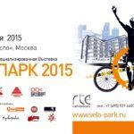 11-я московская международная выставка «Вело Парк 2015»