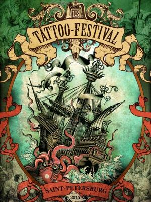 13-й международный фестиваль татуировки 2015 Санкт-Петербург