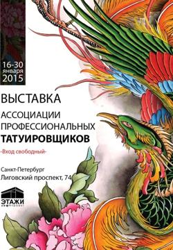 Выставка «Ассоциации профессиональных татуировщиков»