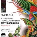 """16-30 января 2015 выставка """"Ассоциации профессиональных татуировщиков"""""""