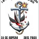 24-26 апреля 2015 1-й международный фестиваль татуировки в Сочи