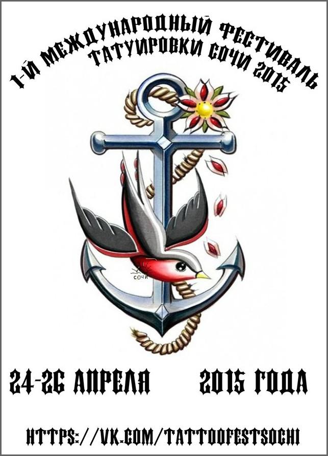 международный фестиваль татуировки в сочи