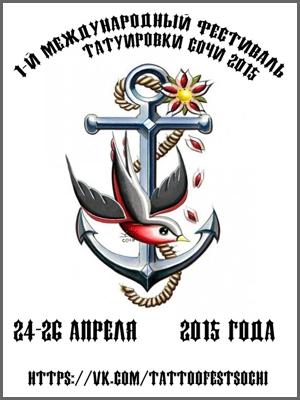 1-й международный фестиваль татуировки в Сочи 2015