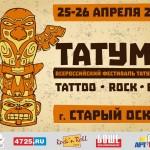 25,26 апреля 2015 «ТатуМо» фестиваль татуировки в городе Старый Оскол