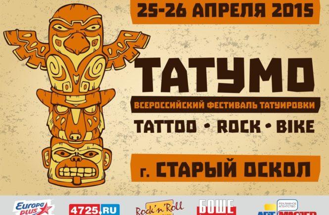 «ТатуМо» фестиваль татуировки в городе Старый Оскол