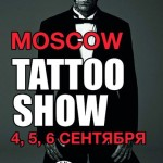 4-6 сентября 2015 – Moscow Tattoo Show