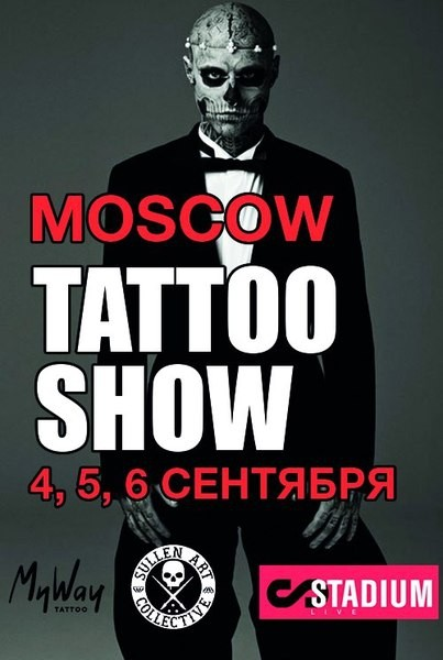 фестиваль татуировки Moscow Tattoo Show 2015