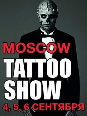 4-6 сентября 2015 «Moscow Tattoo Show»