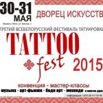 30-31 мая 2015: 3-й всебелорусский фестиваль татуировки «Tattoo Fest»