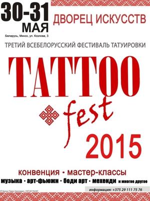 3-й всебелорусский фестиваль татуировки «Tattoo Fest 2015»