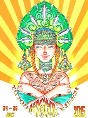 24-26 июня 2015 «Московская выставка татуировки»
