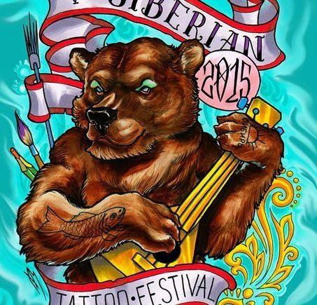 5-й сибирский фестиваль татуировки 2015 Новосибирск