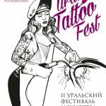29-30 августа 2015: 1-й Уральский фестиваль татуировки (Екатеринбург)