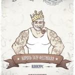 Конкурс на звание «Король XIII фестиваля татуировки в Санкт-Петербурге» 2015