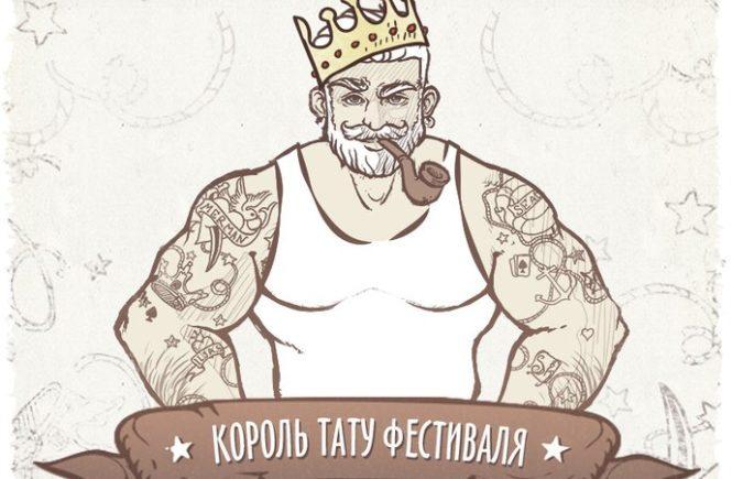 афиша Король XIII фестиваля татуировки в Санкт-Петербурге 2015