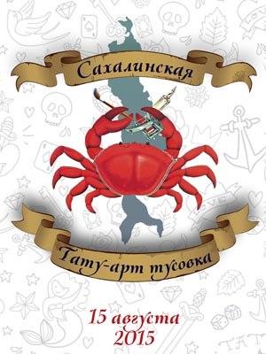 1-й Сахалинский Тату-Фестиваль, г. Южно-Сахалинск