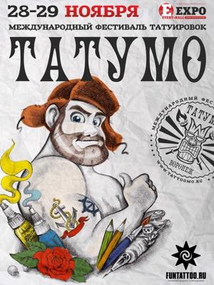 28-29 ноября 2015 «TattooMo» — международный фестиваль татуировки, Воронеж