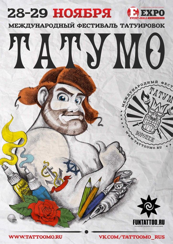 «TattooMo 2015» - международный фестиваль татуировки, Воронеж